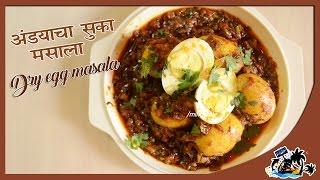 Egg Masala Dry | अंड्याचा सुका मसाला  | Easy To Cook Recipe