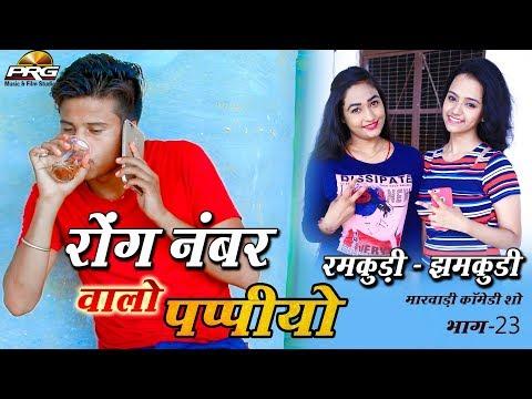 Xxx Mp4 रोंग नंबर वालो पप्पीयों राजस्थानी सुपरहिट कॉमेडी रमकुड़ी झमकूड़ी 23 Rajasthani Comedy Show PRG 3gp Sex