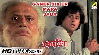 Ganer Sir Er mara Jaoa   Tragic Scene   Gurudakshina   Tapas Paul