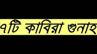 [Bangla Waz] 7ti Kabira Gunah (7-Major Sins in Islam) by Motiur Rahman Madani