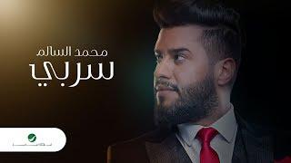 Mohamed AlSalim ... Ser Bi - 2019 | محمد السالم ... سربي - بالكلمات