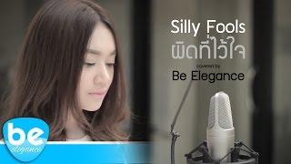 ผิดที่ไว้ใจ | Silly Fools | Covered by Be Elegance