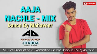 AAJA NACHLE - MIX | Dance Cover By Mahaveer | AD Dance Group Jhabua