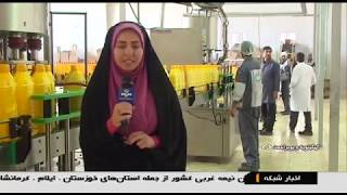 Iran Gachsaran Oil complex made Cooking Oil production, Gachsaran county روغن خوراكپزي گچساران