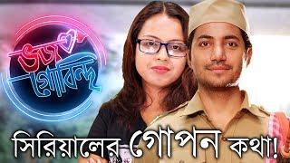 🔥Bhojo Gobindo Serialer Gopon Kotha!🔥 | Bhojo Gobindo | StarJalsha | ChirkutInfinity