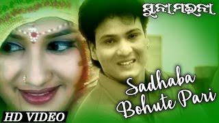 SADHABA BOHUTE PARI | Romantic Song | Babul Supriyo | SARTHAK MUSIC