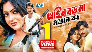 Ain Boro Na Shontan Boro | Bangla Movie 2016 | Nipun | Maruf | Shikha | Asif