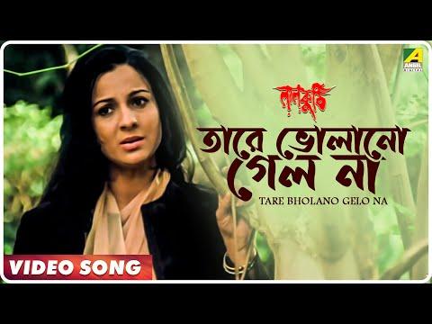 Tare Bholano Gelo Na | Lal Kuthi | Bengali Movie Video Song | Asha Bhosle Song