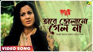Download Tare Bholano Gelo Na | Lal Kuthi | Bengali Movie Video Song | Asha Bhosle Song 3Gp Mp4