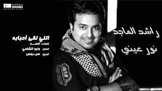 #راشد_الماجد - اللي لقا أحبابه | Rashed Al Majed - Elli Lega Ahbabah