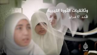 وثائقيات الثورة الليبية (برومو) الأحد 17 فبراير