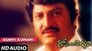 Rowdy Gari Pellam - Kunti kumari song | Mohan Babu | Shobana Telugu Old Songs