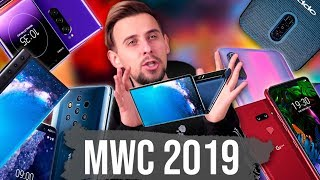 САМЫЕ ИНТЕРЕСНЫЕ НОВИНКИ MWC 2019 - Huawei Mate X, LG G8, Sony Xperia 1, Nokia 9 PureView и другие