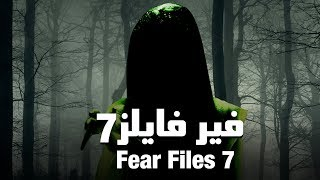 مسلسل فير فايلز - حلقة 23 - ZeeAlwan