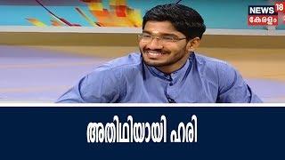 Good Morning Keralam :  അതിഥിയായി സിവിൽ സർവീസ് പരീക്ഷ വിജയി ഹരി | 1st June 2018