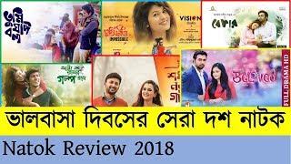 Top ten valentines day bangla natok 2018 ! Best romantic bangla natok list ! bangla natok review 1