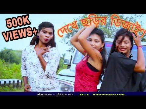 Xxx Mp4 New Purulia Video Song 2018 Dekhe Chorir Design দেখে ছড়ির ডিজাইণ Bangla Video Song 3gp Sex