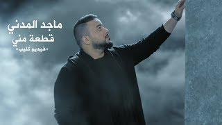 Majid El Madani ... Qetaah Meni - Video Clip | ماجد المدني ... قطعة مني - فيديو كليب