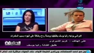 لهذا السبب.. وصلة ردح بين #رانيا_يوسف وزوجها ببرنامج الابراشي