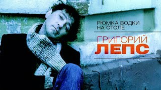 Григорий Лепс - Рюмка водки на столе (Official Video)