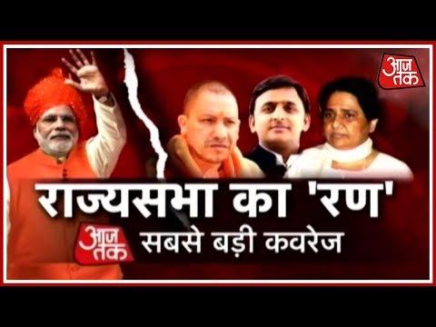 Xxx Mp4 Rajya Sabha Polls Live BSP MLA Anil Singh Switches Ranks Will Cross Vote For BJP In RS Polls 3gp Sex