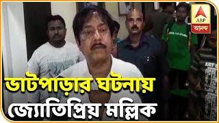 'আমরা মারামারি করছি না, ভাটপাড়ায় একতরফা গণ্ডগোল করছে বিজেপি':জ্যোতিপ্রিয় মল্লিক। ABP Ananda