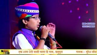 Suresh lohar सुरेश लोहार || देशी भजन || Satguru Khel Rachaya