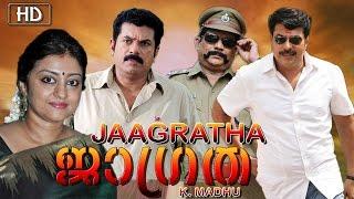 Jagratha malayalam full movie | Mammootty Parvathy movie | action movie | latest upload 2016