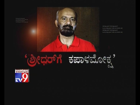 Xxx Mp4 Sridharge Kapalamoksha Agni Sridhar Slapped By Police Officer During Raid On His Residence 3gp Sex
