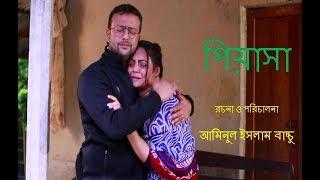 Promo | Bangla Natok Piasha by Riaz, Eshana, Rumpa, Mahbub, Joya & Aminul Islam Bachchu,