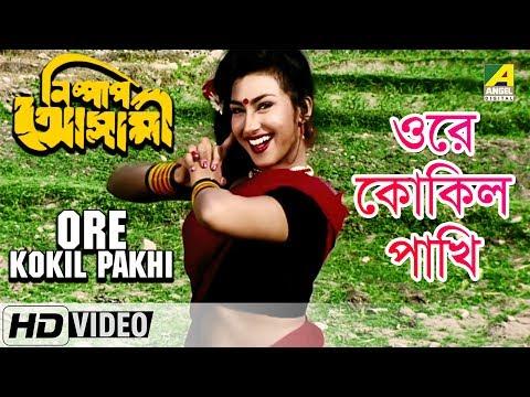 Ore Kokil Pakhi | Nishpap Asami | Bengali Movie Video Song | Abhishek | Rituparna Sengupta