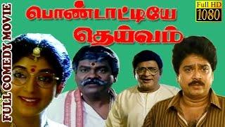 Tamil Full Length Comedy Movie | Pondattiye Deivam | S.Ve.Sekar,Shithara | Tamil Full Movie HD