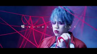 【胸糞注意】CLACK inc. 1st Single『大嫌い。』MV FULL【2018.07.11 RELEASE!!】