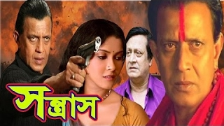 Kolkata Bangla Action Movie Sontras ( সন্ত্রাস ) By Mithun Chokroboti & Ronjit Mollik