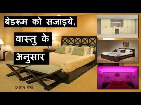 बेडरूम को सजाइये, वास्तु के अनुसार Bedroom ko Sajaiye Vastu ke Anusaar With English Subtitle