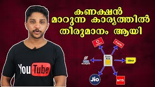 Mobile connection മാറാൻ താല്പര്യം ഉള്ളവർ വേഗം മാറുക | Mobile Number Portability in India May End