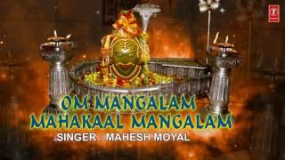 OM MANGALAM MAHAKAAL MANGALAM MANGAL DHUN by MAHESH MOYAL I AUDIO SONG ART TRACK