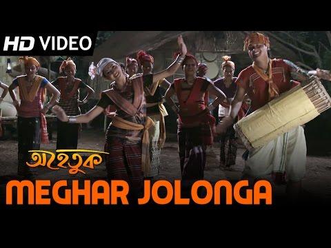 Meghar Jolonga | Pompi | Ahetuk