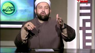 برنامج الدين والحياة - الشيخ / يسري عزام - ماذا يعني الصراط المستقيم ؟