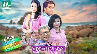 Bangla Natok Bunoful l Farhana Mili, Shemol Mawla, Shobnom Faria l Drama & Telefilm