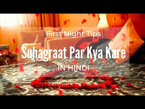 Xxx Mp4 Suhagraat Tips In Hindi Shaadi Ki Pheli Raat शादी की पहली रात 3gp Sex