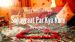 Suhagraat Tips in Hindi - Shaadi ki Pheli Raat (शादी की पहली रात)