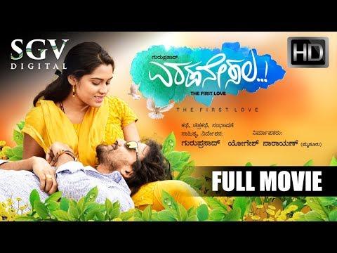 Xxx Mp4 Eradane Sala ಎರಡನೇಸಲ Kannada Full HD Movie Kannada New Movies Dhananjay Sangeetha 3gp Sex