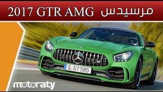Mercedes GTR 2017 مرسيدس جي تي ار