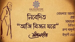 old new rabindrasangeet by famous artistlatest versionnew