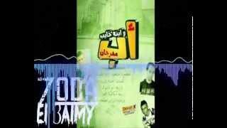 مهرجان اب وابنه خايب ||غناء ابو الشوق-محمود الصغير||توزيع ابو الشوق