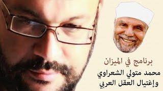 الشيخ محمد متولي الشعراوي وإغتيال العقل العربي - أحمد سعد زايد