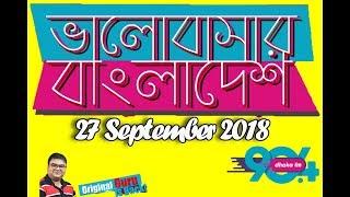 Valobashar Bangladesh Dhaka FM 90.4 | 27 September 2018