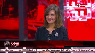 الحياة اليوم | السفيرة نبيلة مكرم: قيادتنا السياسية تقدر المصريين بالخارج لانهم أمننا القومي