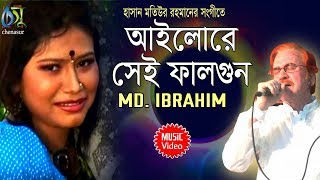 Ailore Sei Falgun । Md Ibrahim । Bangla New Folk Song
